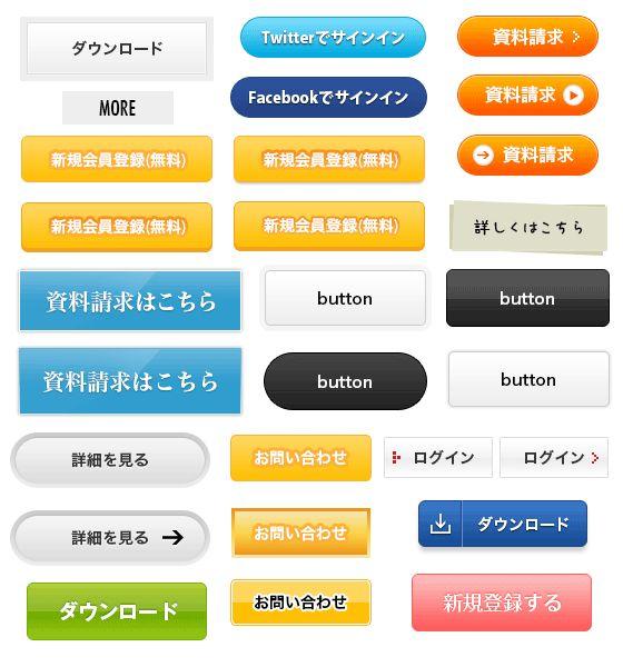 Photoshopのフリー素材「 [PSD]ボタン色々詰め合わせ」を紹介するページ | 9search