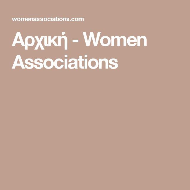 Αρχική - Women Associations