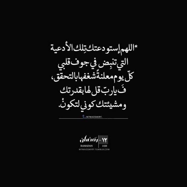 آمين يا الله يا رب دعاء Inspirational Quotes About Success Quotations Arabic Quotes