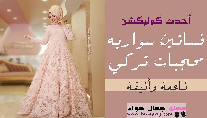 أحدث كوليكشن فساتين سواريه محجبات تركي ناعمة وأنيقة Wedding Dresses Lace Dresses Beauty Magazine