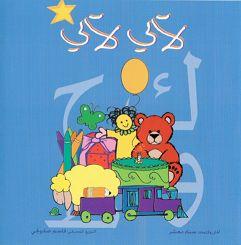 www.arabicplayground.com Twinkle Twinkle Little Star