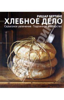 """вторая часть книги """"Свой хлеб"""" (февраль 2012) - """"Хлебное дело""""! В некотором роде, она является продолжением книги Свой хлеб, хотя вполне ее можно приобрести и как отдельную книгу о хлебе. Здесь немного сложнее рецепты, но для тех, кто набил руку с книгой Свой хлеб, не составит труда их освоить."""