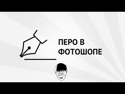 Инструмент перо в фотошопе - YouTube