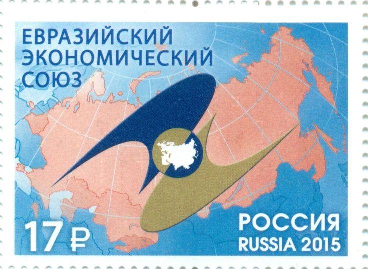 RUSSIA 2015, Eurasian Economic Union, MNH   Stamps, Europe, Russia & Soviet Union   eBay!