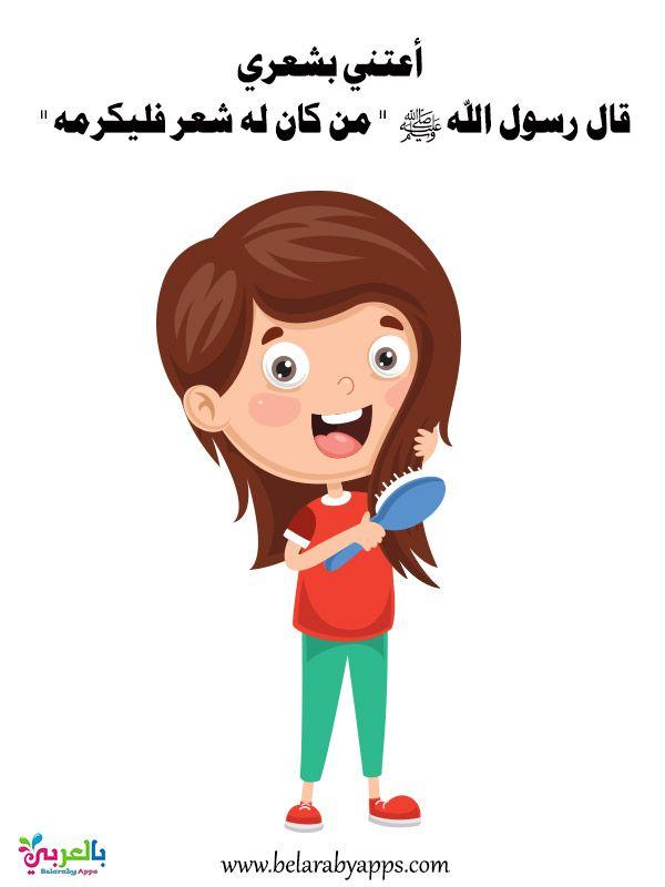 بطاقات تعليم آداب النظافة الشخصية للأطفال عبارات عن النظافة بالعربي نتعلم Arabic Kids Kids Education School Board Decoration