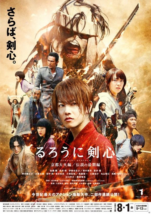 "Crunchyroll - Latest Poster Visual for ""Rurouni Kenshin"" Live-action Film Sequels"