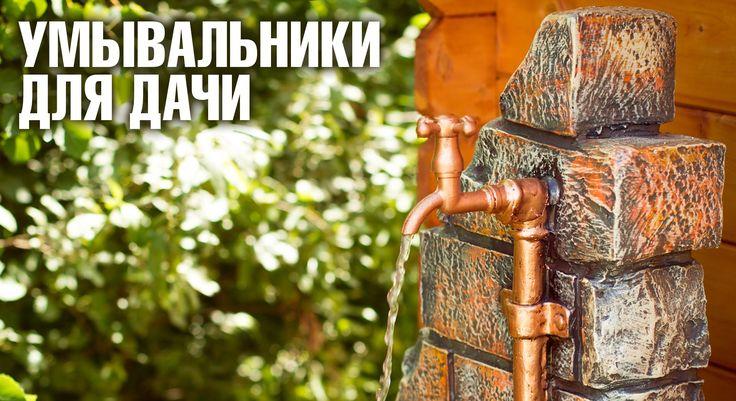 Умывальники для дачи | Hitsad.ru