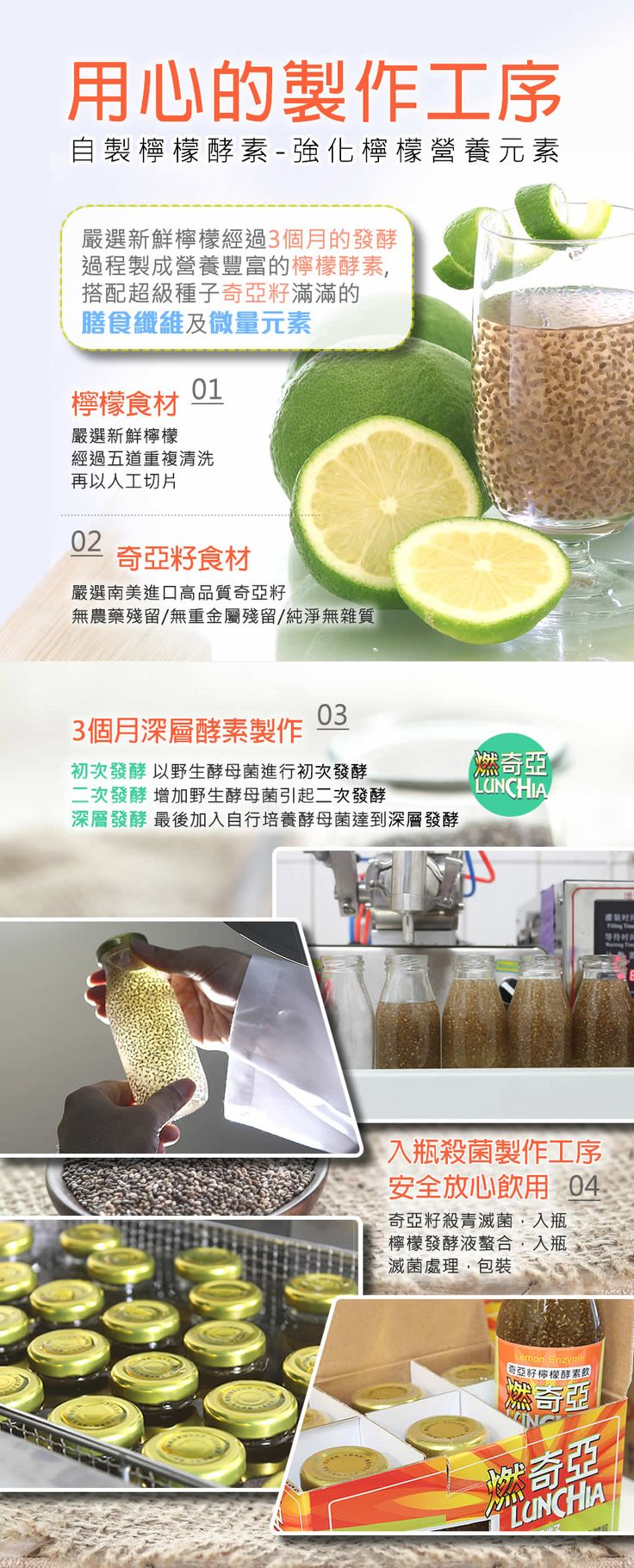 Making of Chia Drink. Mixed Chia drink in Lemon Enzyme. 90 day Fermentation.  燃奇亞 奇亞籽 檸檬酵素 燃奇亞奇亞籽檸檬酵素飲