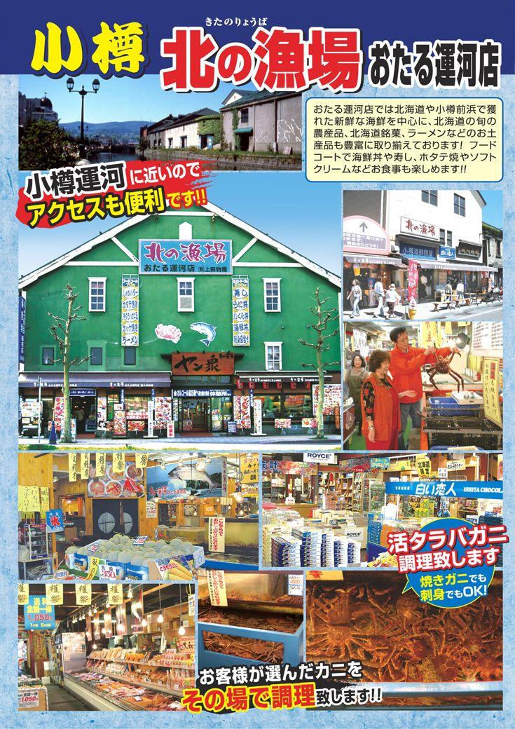 北海道  小樽 北の漁場 市場