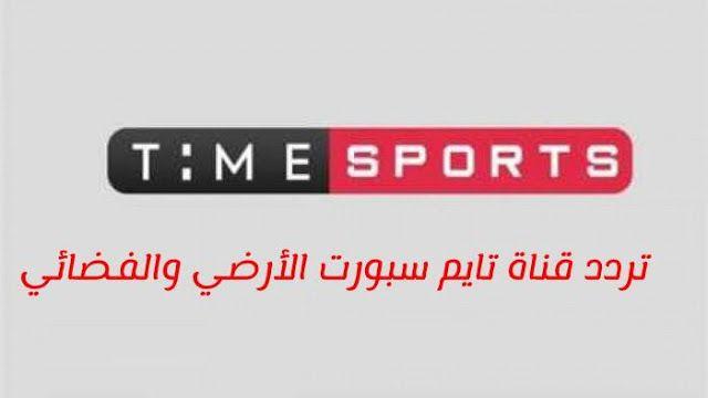 تردد قناة تايم سبورت 2019 الجديد Time Sport الرياضية على القمر الصناعي النايل سات Danger Sign Sports Signs
