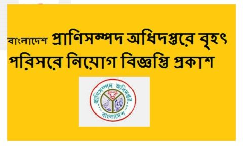 Department of Livestock Services Job Circular 2016, www.dls.gov.bd job circular 2016 from, ministry of fisheries and livestock bangladesh, www.dls.gov.bd job circular 2016 application form, www.dls.gov.bd job application from, www.dls.gov.bd job application form, www.dls.gov.bd application form, www.mofl.gov.bd job circular, Department of Livestock Services Job Circular 2017, epartment of Livestock Services Job CircularDepartment of Livestock Services Job Circular, www.dls.gov.bd…