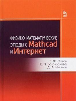 Валерий Очков, Елена Богомолова - Физико-математические этюды с Mathcad и Интернет