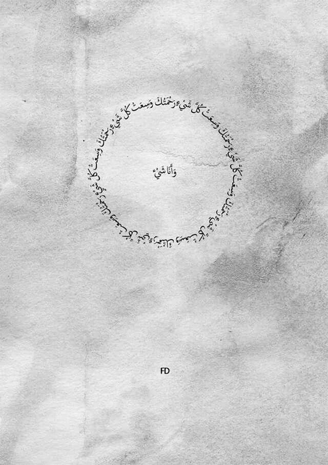 اللهم رحمتك ..