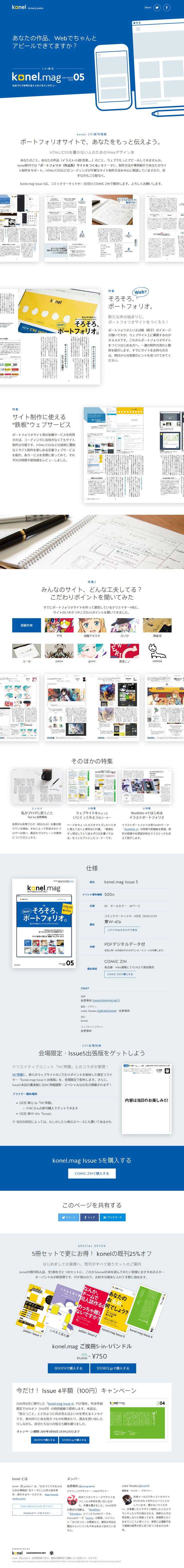 【C91新刊】あなたの作品、Webでもっとアピールしよう!「ポートフォリオサイトをつくる」を特集した同人誌 http://konel-works.com/issue5/