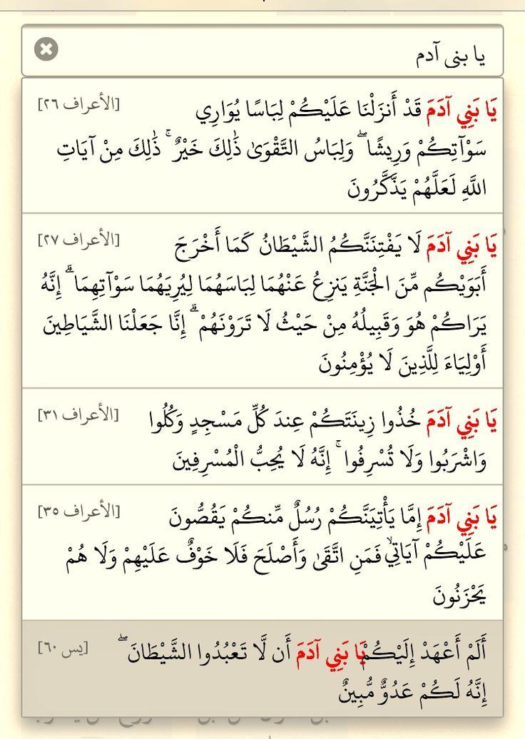 نداء يا بني آدم خمس مرات في القرآن أربع منها في سورة الأعراف ٢٦ ٢٧ ٣١ ٣٥ والخامسة في سورة يس ٦٠ Holy Quran Quran Islam Quran