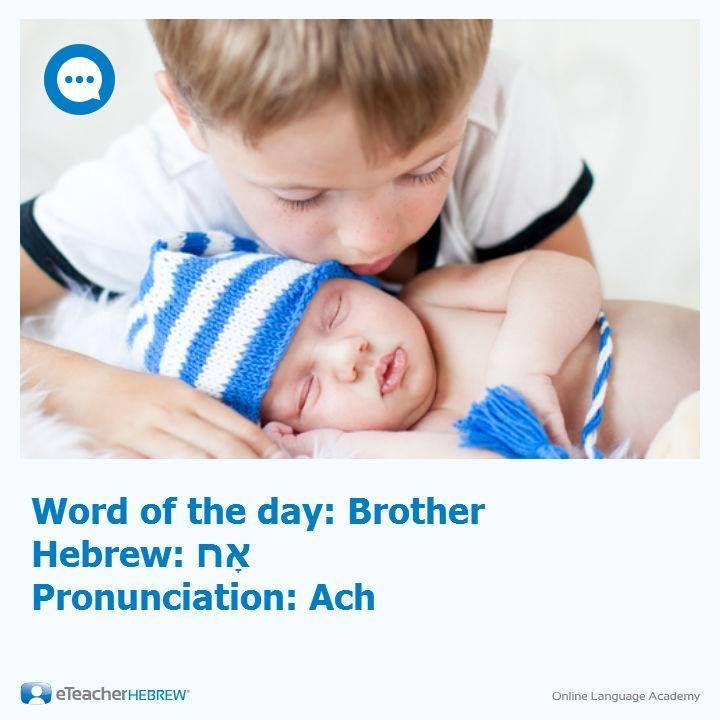 how to say hello in hebrew pronunciation