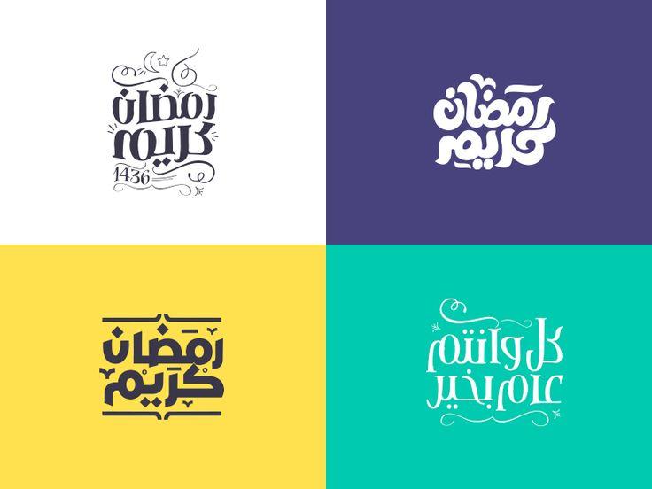 Ramadan Kareem Typography by Jozoor