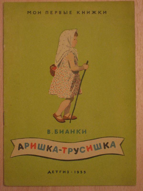 """kid_book_museum: В.Бианки """"Аришка-трусишка"""" 1955 г. (худ. Т. Еремина)"""