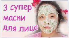 Сделай маску вечером, и утром ты застынешь перед зеркалом! Где же морщинки…. Обсуждение на LiveInternet - Российский Сервис Онлайн-Дневников