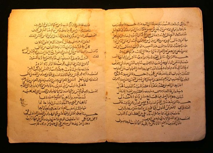 Arabic manuscript ca. 13th century.