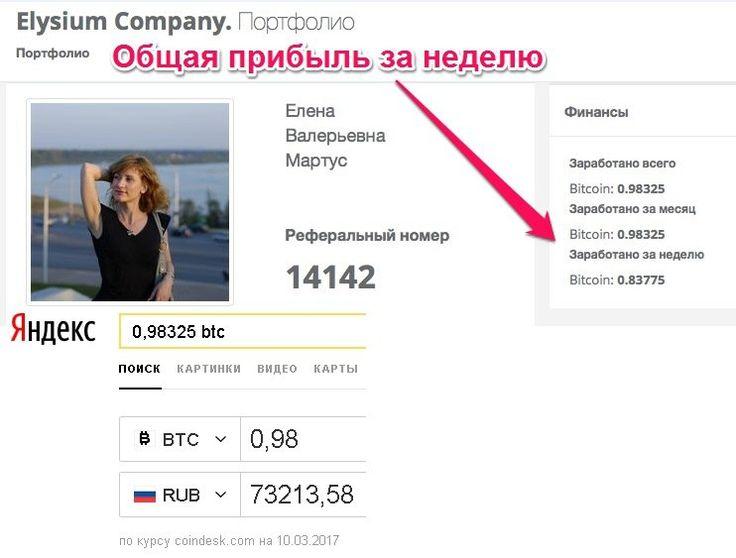 История успеха: Елена Мартус! Хотите так? Пишите!  === #бизнесвкайф #еlуsium #btc #btcmlnclub #элизиум #elysiumcompany