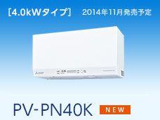 [4.0kWタイプ]PV-PN40K