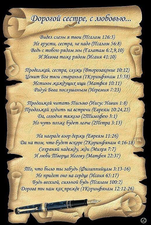 Слова поздравления с днем свадьбы от свидетелей иеговы