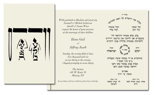 Chuppah Jewish Wedding Invitationswedding Invitation Wordinginvitation