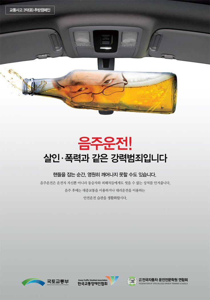 음주운전 포스터에 대한 이미지 검색결과