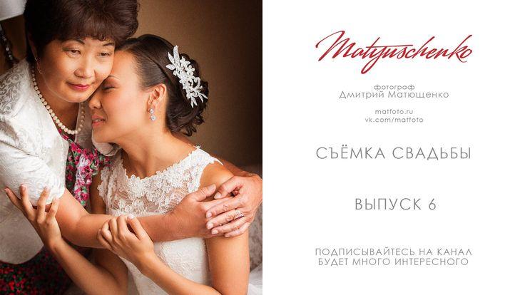 Как нужно фотографировать свадьбы. Уроки по фотографии. Фотограф Дмитрий...