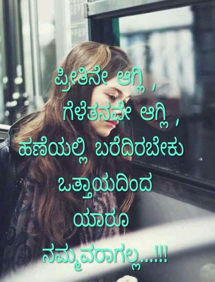 In sad kannada thoughts Best Kannada