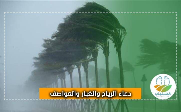 دعاء الرياح والغبار والعواصف مكتوب ماذا نقول عند هبوب الريح الشديدة أو المطر