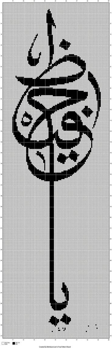ya hafız kanaviçe şablonu. islamic cross stitch.