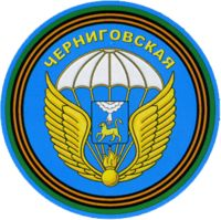 76th Guards Air Assault Division is a division of the Russian Airborne Troops based in Pskov. The division traces its lineage back to the 76th Guards Rifle Division, formed in March 1943 from the 157th Rifle Division for that division's actions during the Battle of Stalingrad. The division fought in the Battle of Kursk, the Battle of the Dnieper, Operation Bagration, the East Pomeranian Offensive, and the Berlin Offensive.