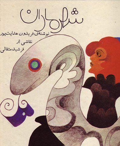 1974 - Farshid Mesghali / Irã