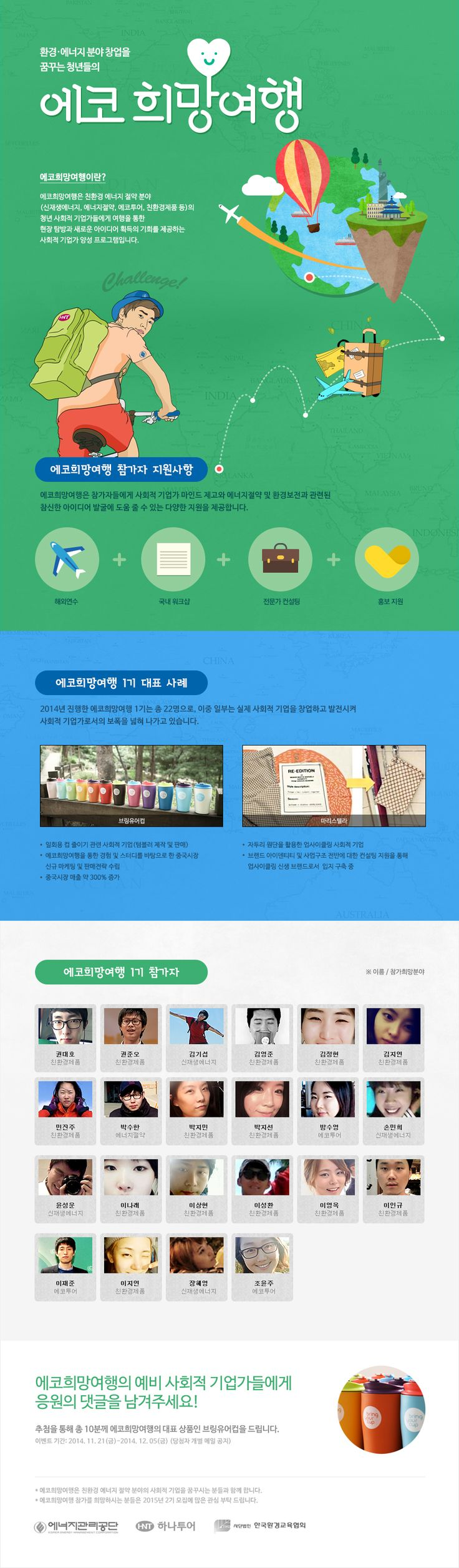 #해피빈 #http://event.happybean.naver.com/campaign/1000016284 #event #design #green…