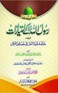 Rasolullah S.A.W kay Imteyazaat By Maulana Abul Hasan Arshad free download    Rasolullah S.A.W kay Imteyazaat written By Maulana Abul ...