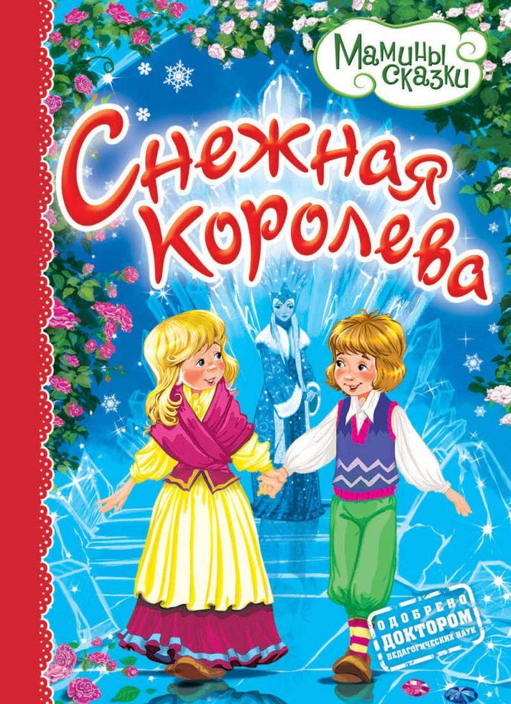Картинки обложки книги снежная королева