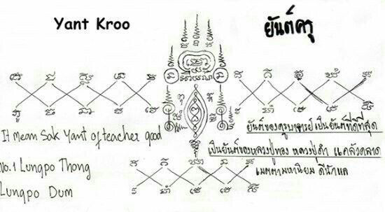 Yant kroo  See picture