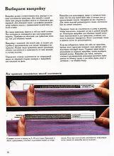 Советы по шитью трикотажа (книга)