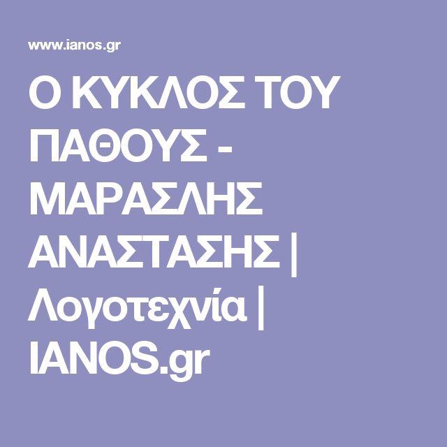Ο ΚΥΚΛΟΣ ΤΟΥ ΠΑΘΟΥΣ - ΜΑΡΑΣΛΗΣ ΑΝΑΣΤΑΣΗΣ | Λογοτεχνία | IANOS.gr