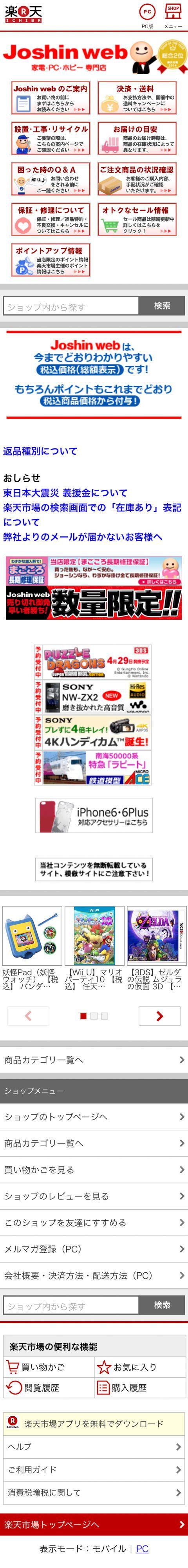 Joshin web 家電とPCの大型専門店 TOP
