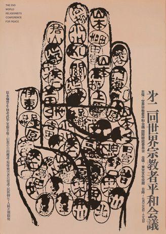 金沢21世紀美術館   粟津潔