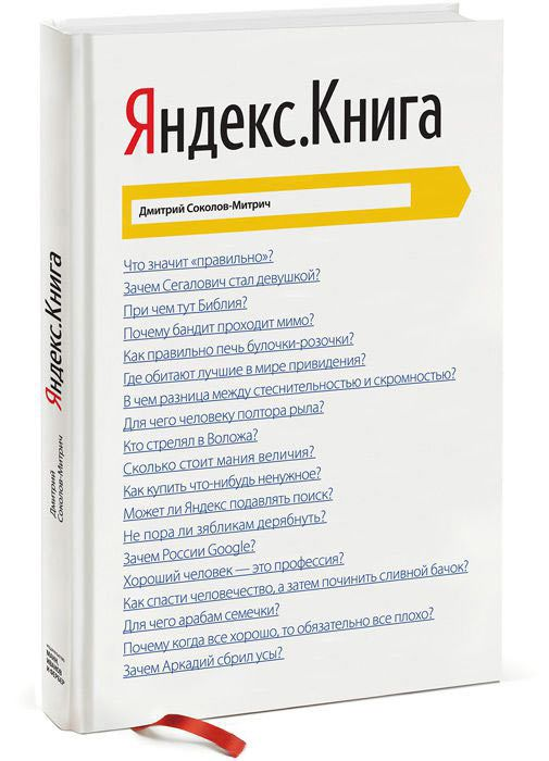 Яндекс-книга
