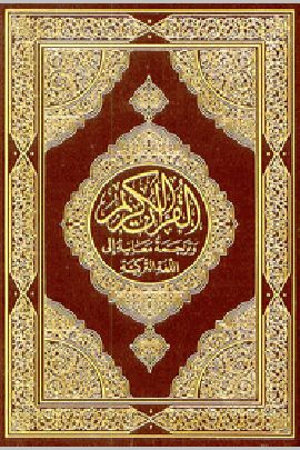 Holy Qur'an: Arabic Text With Turkish Translation  #IslamicBookstore #TurkishTranslationQuran