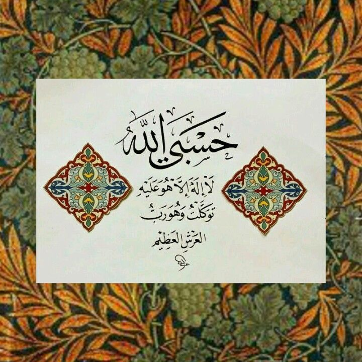 Allah is enough