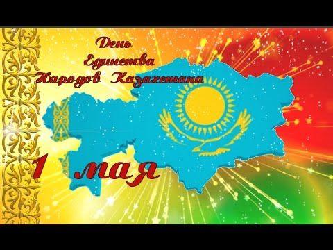1 мая. С днём единства народов Казахстана. С праздником