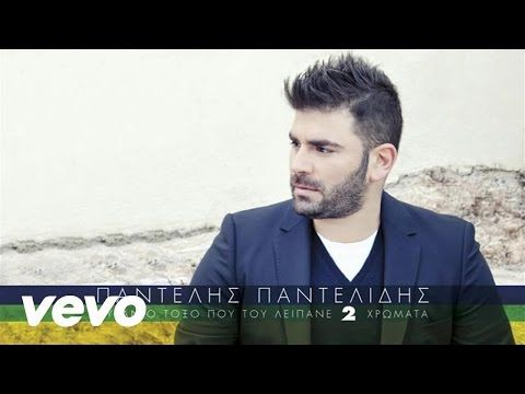 Παντελής Παντελίδης - Κλάματα - YouTube