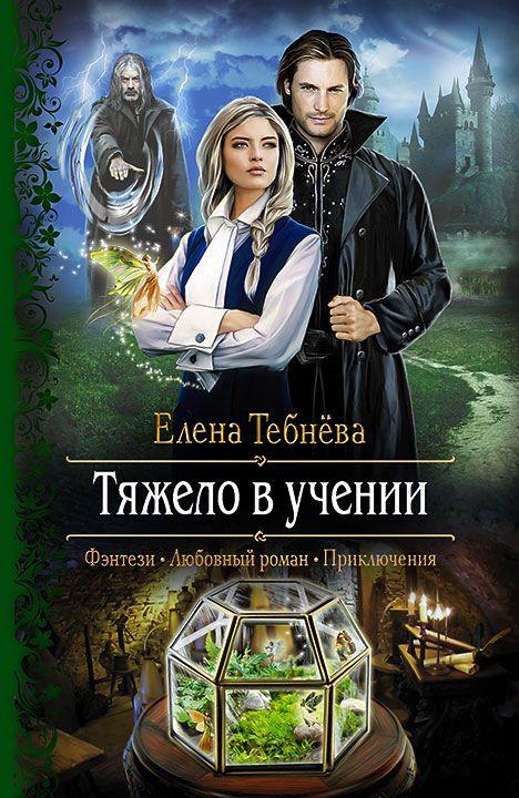 Елена Тебнёва. ТЯЖЕЛО В УЧЕНИИ