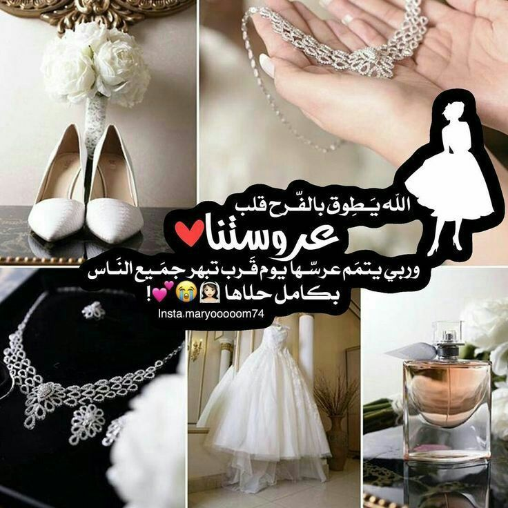 لعروســتنـا ٴ ٲيام وتردتدي عروستنا فستانها الأبيض وسيبقى زفافها ٲجمل حكايات فبراير ف يارب ٲرزقها السعاده وا Love Quotes For Wedding Bride Quotes Arab Wedding